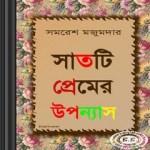Saatti Premer Uponyas ebook