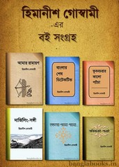 Himanish Goswami's Books collection