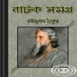 Natok Samagra by Rabindranath Tagore ebook