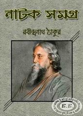 Natok Samagra by Rabindranath Tagore