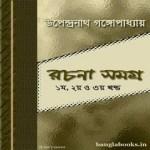 Rachana Samagra- Upendranath Gangopadhyay ebook