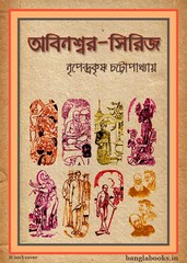 Abinashwar-Series by Nripendra Krishna Chattopadhyay