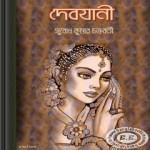 Debjani by Subodhkumar Chakraborty ebook