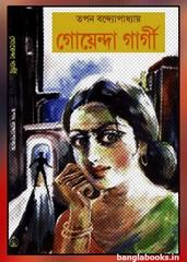 Goendea Gargi Bengali detective story pdf