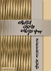 Nanan Desher Nanan Galpo pdf