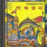 Pachajanya by Gajendra Kumar Mitra ebook