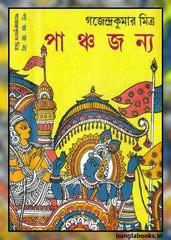 Pachajanya by Gajendra Kumar Mitra pdf