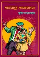 kakababur Kandakarkhana by Sunil Gangopadhyay pdf