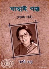 Bachhai Galpo by Bani Basu pdf