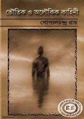 Bhoutik O Aloukik Kahini by Gopal Chandra Roy