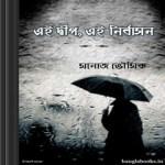 Ei Dweep, Ei Nirbasan by Manoj Bhowmik ebook