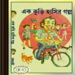 Ek Kuri Hasir Galpa ebook