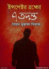 Inspector Brahmer 7 Tadanta by Syed Mustafa Siraj pdf