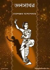 Jolsaghar by Tarashankar Bandyopadhyay pdf