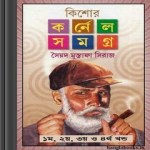 Kishor Colonel Samagra ebooks pdf