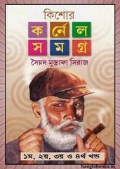 Kishor Colonel Samagra ebooks