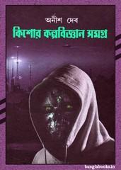 Kishor Kalpobigyan Samagra by Anish Deb pdf