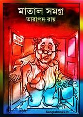 Matal Samagra by Tarapada Roy pdf