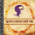Subodh Ghosher Shrestha Galpo ebook