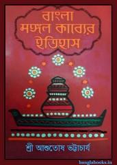 Bangla Mangalkavyer Itihas by Ashutosh Mukhopadhyay pdf