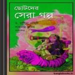 Chhotoder Sera Galpo ebook