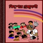 Koshore Ganthabali by Indira Devi and Sarojkumar Roychowdhury ebook
