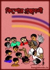Koshore Ganthabali by Indira Devi and Sarojkumar Roychowdhury