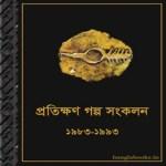 Pratikhan Galpo Sankalan ebook