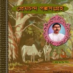 Premchand Galpo Sangraha ebook
