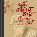Purbo-Banglar Galpo ebook