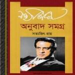 Anubad Somogro by Satyajit Ray ebook