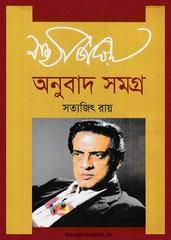 Anubad Somogro by Satyajit Ray pdf