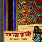 Banarasi by Bimal Mitra ebook