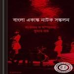 Bangla Ekanka Natok Sankalon ebook