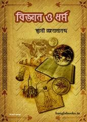 Bigyan O Dharma by Swami Ranganathananda pdf