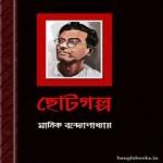 Chhoto Galpo by Manik Bandyopadhyay ebook