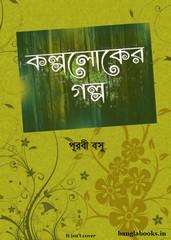 Kolpoloker Galpo by Purabi Basu pdf