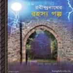 Rabindranather Rohosso Galpo ebook pdf