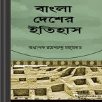 Bangladesher Itihas by Ramesh Chandra Majumdar ebook