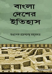 Bangladesher Itihas by Ramesh Chandra Majumdar pdf