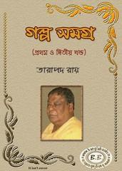 Galpo Samagra by Tarapada Roy pdf