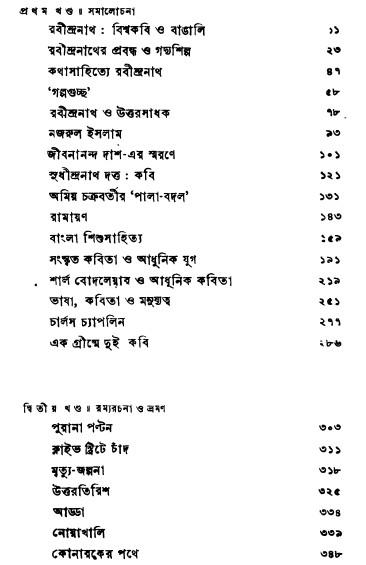 Prabandha-Sankalan by Buddhadev Bose contents 1