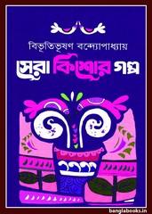 Sera Kishor Galpo by Bibhuti Bhushan Bandyopadhyay pdf