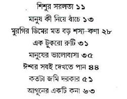 Sera Kishor Golpo by Leo Tolstoy contents