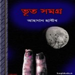Bhoot Samagro by Ahsan Habib ebook
