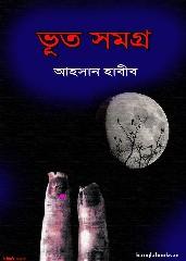 Bhoot Samagro by Ahsan Habib pdf