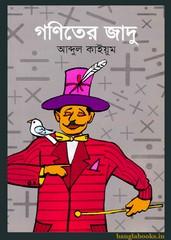 Ganiter Jadu by Abdul Quayam pdf