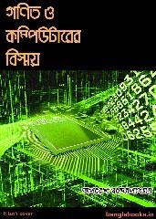 Gonit O Computer Bishmoy pdf
