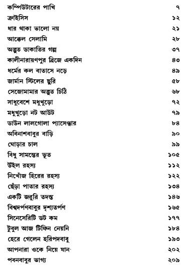 Sera Panchish Kishor Galpo by Apurba Dutta content