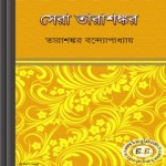Sera Tarashankar ebook